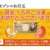 1万円当選しました!!!