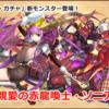 【パズドラ】新フェス限モンスターは、思い出深いあのキャラクター達!