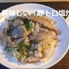 【豚トロ レシピ】すごく美味しい「豚トロ塩炒飯」をご紹介…レモンを絞ってたべる粋な奴^^