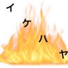 【知らいない人必見!!】炎上し過ぎで大人気イケダハヤトさんのブログでお勧めの記事を載せてくよ~