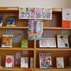 8月の企画『オリンピック特集』ほか【岩城図書館】