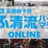 【5つ】オンラインマラソンに向けてやるべきこと