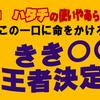 【ガキ使】きき○○王者決定戦開催決定!!