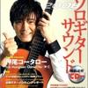 極楽ソロギターサウンド 2008 CD付き