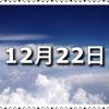 【12月22日】冬至