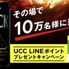 その場で10万名に当たる!UCC LINEポイントプレゼントキャンペーン