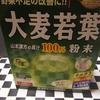 大麦若葉 山本漢方の青汁 の こんな ~!!!