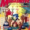 【1994年】【2月号】BEEP!メガドライブ 1994.2