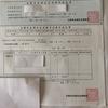 企業年金連合会老齢年金証書が届きました。