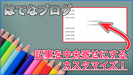 【はてなブログ】中央寄せの記事を書く方法!記事ごとに設定もOK