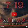綾野剛のドラマ「ハゲタカ」時代背景を知るともっと面白い