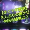 【まどマギ叛逆】久しぶりの黒ナビからエピソードそれから特化ゾーンへ【鉄拳3rd】