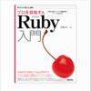電子書籍版「プロを目指す人のためのRuby入門」のプレゼント当選結果を発表しました(当選者を5名→7名に拡大しています!)