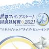 """4月18日(日)14:00 START ISU 世界フィギュアスケート 国別対抗戦 2021""""エキシビション"""" ライブ・ビューイング"""