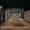 865食目「GW直前の20時頃の福岡天神」いつもと違う2020年のゴールデンウィークの始まり。