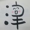 今日の漢字329