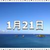 【1月21日 記念日】ライバルが手を結ぶ日〜今日は何の日〜