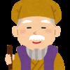 【美輪明宏】水戸黄門の新作、最近の時代劇について