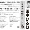 ドクター中松チルドレン3名の選挙公報(2015年統一地方選)