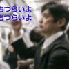 【痴漢冤罪】日本は男性も女性も生きづらい国と思う理由