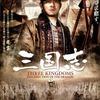 映画の感想-「三国志 三國之見龍卸甲 Three Kingdoms: Resurrection of the Dragon(2008)」-190111。