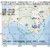 2017年08月18日 16時49分 日高地方中部でM3.0の地震