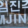 【韓国2018】#8 自由の橋とか