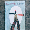 【読了記録】悲しみの歌/遠藤周作