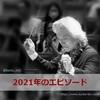 【2021年】指揮者:栗田博文さんのコンサート等でのエピソード