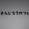 小田原城からすぐ 報徳二宮神社のきんじろうカフェ