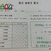 韓国生活52日目~中間試験④