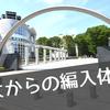 【合格】H30 東京農工大学 機械システム工学科|Kさん【編入体験】