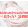 妊娠出産に関わる自己負担額っていくらだった?さいたま市・総合病院のケース【体験談】
