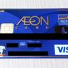 【雑記】2枚目のイオンカードが届く日数と注意点など【複数持ち/WAON一体型】