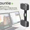「Ten One Design Mountie+」MacBookのディスプレイにiPadを装着できるクリップ式ディスプレイマウント