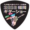 【2016福岡ギターショー】ご来場者、先着1,000名様に素敵なプレゼント!!