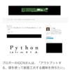 レバテックフリーランスで当ブログのPython関連記事を御紹介頂きました