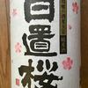 日置桜 純米酒 7号酵母(山根酒造場)
