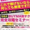 【必見】スマホで有名人を眺めるだけで、初月10万円稼ぐ方法