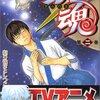 【10B120】銀魂2巻(空知英秋)