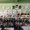 インドネシアの高校にて日本語教師になって来た。