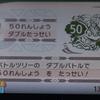 【ポケモンUSUM】バトルツリーダブルで50連勝して思ったこと。