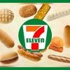 セブンイレブンのパンランキング!一流パン職人が選ぶおすすめのパン【ラヴィット】