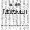 文字の壁 筒井康隆「虚航船団」