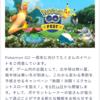 ポケモンGO1周年に向けたアップデートまとめ!伝説の夏がくる!