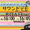 8/6(土)16時~戦争あかん!ロックアクションサウンドデモ@本町新阿波座公園