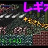 【月下の夜想曲】魔導士アルカードが行く#11「レギオンをスピリットで浄化する」