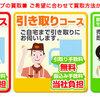SoftBank、「下取りプログラム」の提供を開始
