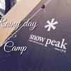 雨の日のキャンプってやっぱりツライ。そんな日は『家』でキャンプ気分を高めよう!