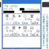 つばめ306号・みずほ600号 ICご利用票